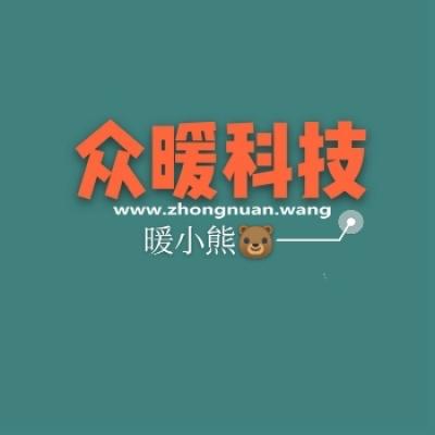 珠海众暖科技有限公司简介